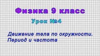 физика 9 класс (Урок4 - Движение тела по окружности. Период и частота)