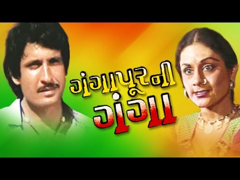 Gangapur Ni Ganga || Super hit Gujarati Movies Full HD || Kiran Kumar, Aruna Irani, A