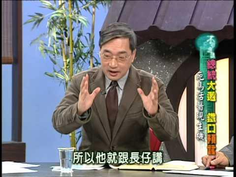 不可思議的世界 - 16-40總統大選 鐵口預言 中國第一預 ...