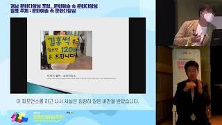 [문화다양성주간행사] 김해문화재단 경남문화다앙성포럼 […
