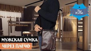 Сумка-планшет мужская Smith коричневая глянцевая купить в Украине. Обзор