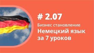 Немецкий язык за 7 уроков. Аудиокнига
