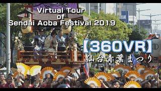 【360VR】ヴァーチャル体験!仙台青葉まつり2019/ Virtual Tour of Sendai Aoba Festival 2019