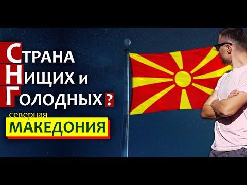Македония или СНГ - Где хуже? Теракты, нищета, безработица и красивые горы