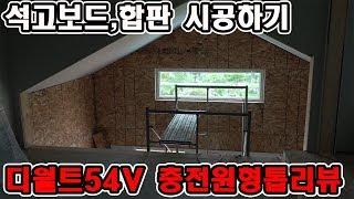 전원주택 내부 석고보드+합판시공/디월트54v 충전원형톱…