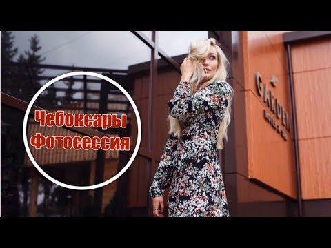 """Я """" Модель"""" ? МОДЕЛЬ НА ПЕНСИИ/ Фотосессия в Чебоксарах, отель Гарден / Кафе Дача"""