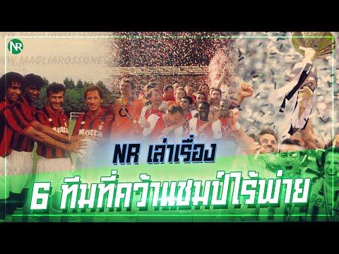 NR เล่าเรื่อง - 6 ทีมที่ทำสถิติคว้าแชมป์ไร้พ่าย