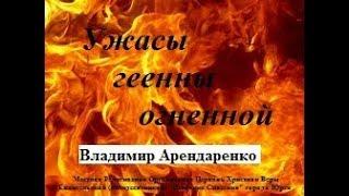 Ужасы геенны огненной. Владимир Арендаренко. 15.07.2018г.