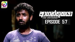 Aaganthukaya Episode 57 || 06th June 2019 Thumbnail