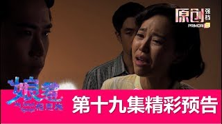 Video 预告:娘惹相思格 My Sensei Nyonya | Episode 19 download MP3, 3GP, MP4, WEBM, AVI, FLV November 2018