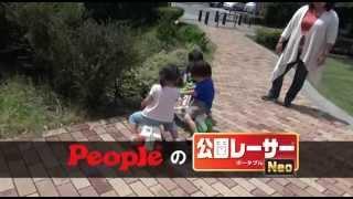2歳が夢中!公園レーサーNeo 公式動画