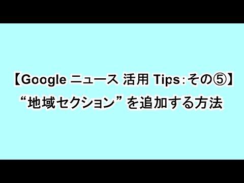 "【Google ニュース 活用 Tips:その⑤】""地域セクション"" を追加する方法"