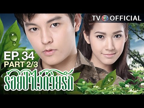 ย้อนหลัง ร้อยป่าไว้ด้วยรัก RoiPaWaiDuayRak EP.34 ตอนที่ 2/3 | 23-02-60 | TV3 Official