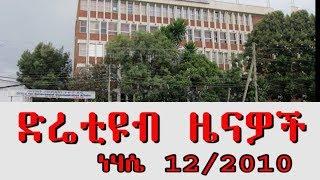 Ethiopia: የነሀሴ 12/2010 የድሬቲዩብ አበይት ዜና - Ethiopian News - DireTube