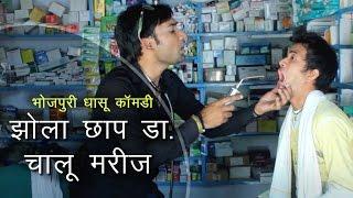 Bhojpuir Comedy - Jhola Chap Doctor Chalu Marij - HD 2016