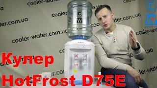 Обзор кулер для воды HotFrost D75E.Настольный кулер с нагревом и охлаждением ХотФрост-Cooler-Water