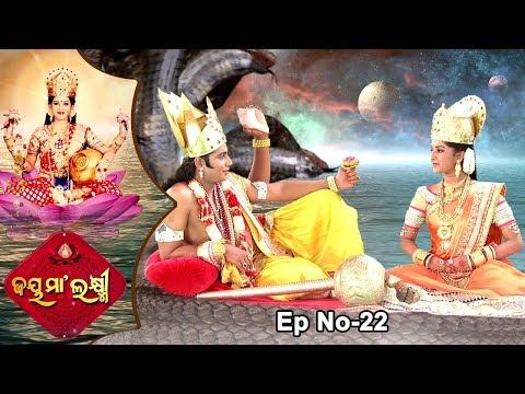 Jai Maa Laxmi | Odia Mythological & Devotional Serial | Full Ep 22 |