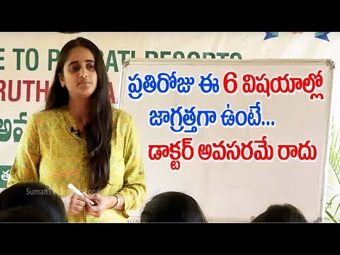 Dr Sarala about Daily Health Issues - Symptomes and Precautions || SumanTV Organic Foods thumbnail