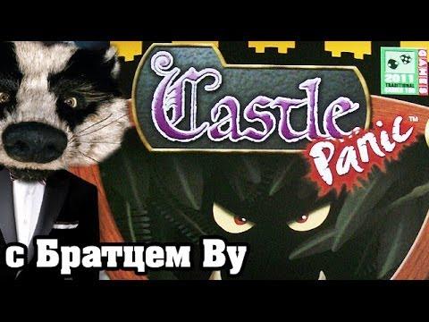 Castle Panic - настольная игра с Братцем Ву