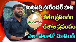 Kalala Prapancham Kallola Prapancham Song By Rajashaker | #Mittapalli Suredhar | YOYO TV Music