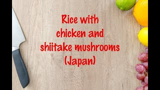 How to cook - Rice with chicken and shiitake mushrooms (Japan)
