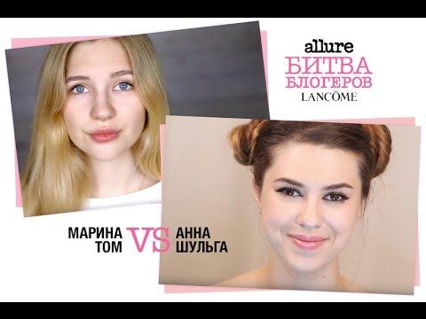 Битва блогеров Lancôme 2.0: 3-я Битва –  Back To School или макияж для учебы
