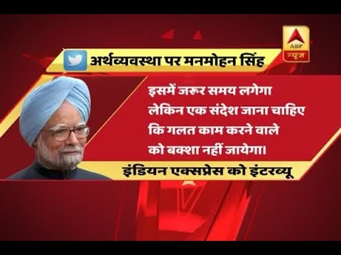 Former PM Manmohan Singh: PM Should Act On His Own Preaching, He Must Speak | ABP News