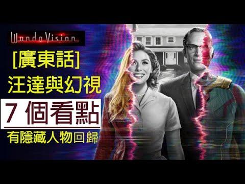 [廣東話]汪達與幻視  7個看點  有重要角色回歸 WandaVision