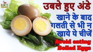 उबले हुए अंडे खाने के बाद गलती से भी न खाये ये चीजें! वरना मौत भी हो सकती है | Boiled Eggs