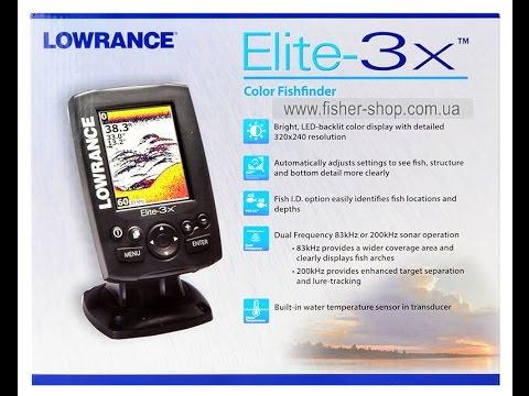 эксплуатация эхолота lowrance elite 3x
