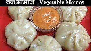 Vegetable Momos वेज मोमोज Steamed Momos - Vegetable Dim Sum - Chinese veg momos
