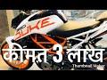 KTM Duke 390 - 2019 Model    Loaded with New features    Allahabad    Uttar Pradesh   