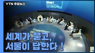 '도시정부 시장회의' 개최...세계가 묻고, 서울이 답…