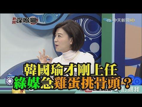 《新聞深喉嚨》精彩片段 韓國瑜才剛上任 綠媒急雞蛋挑骨頭?