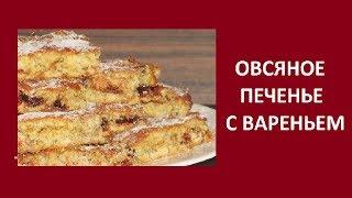 Домашнее овсяное печенье с вареньем
