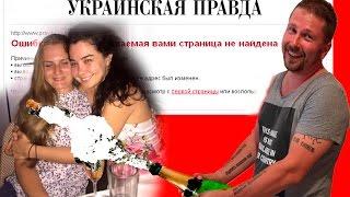 Украинская Правда. Побольше шампанского!