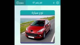 نوع سيارة حمراء من 4 حروف لعبة الكلمات المتقاطعة وصله Youtube