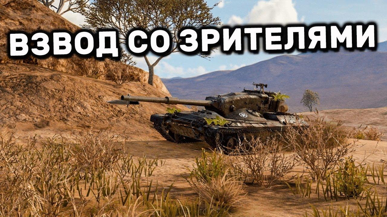 ДНЕВНОЙ СТРИМ ВЗВОД СО ЗРИТЕЛЯМИ  WOT CONSOLE PS4 XBOX PS5 World of Tanks Action Heroes