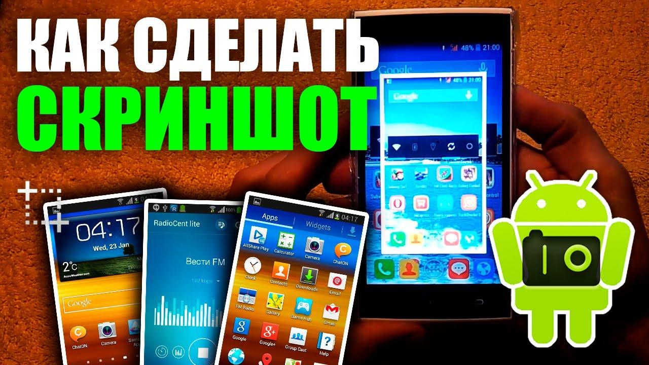 Как сделать скриншот (снимок экрана) на смартфонах с ...