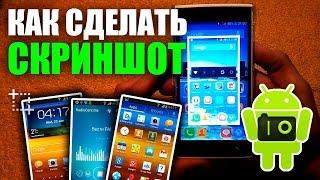 Как сделать скриншот (снимок экрана) на смартфонах с Android