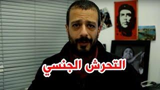 التحرش الجنسي  | al waja3