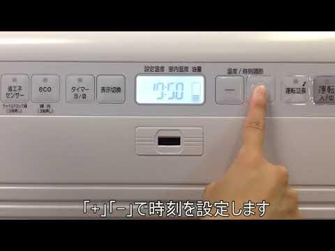 家庭用石油ファンヒーター:現在時刻の設定(SDRタイプ)│ダイニチ工業株式会社 Dainichi