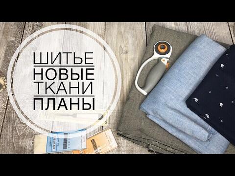 Швейная машинка Sew Cool с набором тканей - YouTube