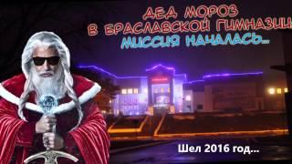 Дед Мороз в Браславской гимназии: Миссия началась...