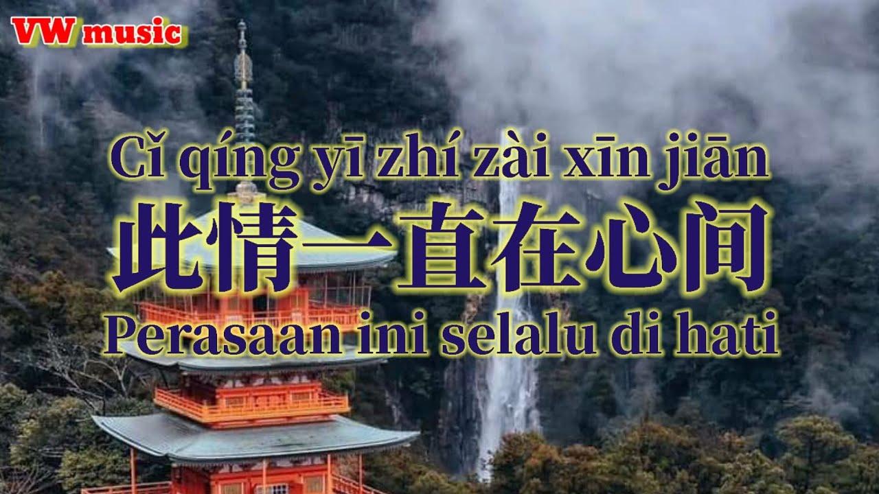 此情一直在心间 Ci qing yi zhi zai xin jian - 九儿 Jiu er (Lirik dan terjemahan)
