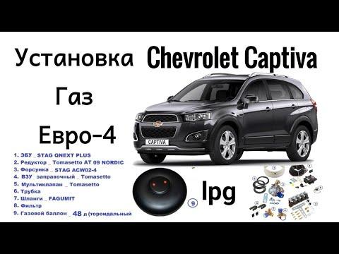 Установка Гбо на Chevrolet Captiva 2.4л.с 2018г