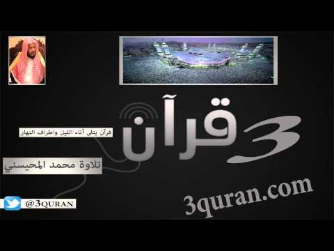 001 Surat Al-Fatihah  سورة الفاتحة تلاوة محمد المحيسني