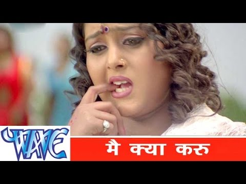 मै  क्या करू  Mai Kya Karu -Dinesh Lal Nirahua- Bhojpuri Hit Songs 2015- Vardi Wala Gunda