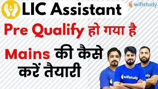 LIC Assistant 2019 | Pre Exam Has Qualified, How to Prepare Mains Exam