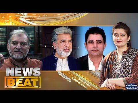News Beat - Paras Jahanzeb - SAMAA TV - 24 Dec 2017